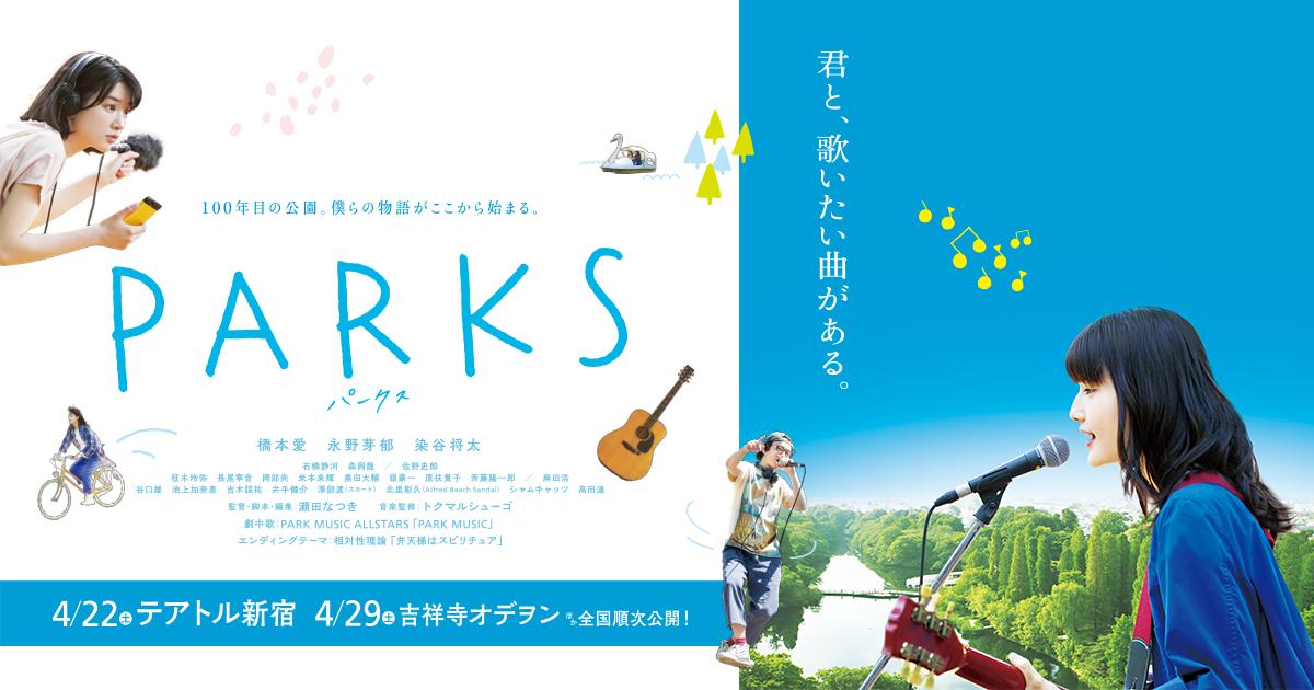 井の頭公園の映画『PARKS』