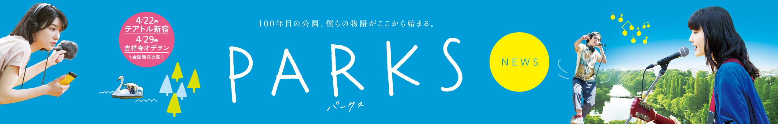 映画「PARKS パークス」公式ニュ...